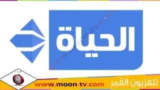 تردد قناة الحياة مسلسلات Alhayat Musalsalat على نايل سات