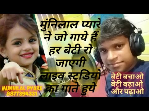 #Munnilal pyare देवी गीत 2018 बेटी का दर्द और दहेज # कैसे बियाह होई बेटिया के ?प्लीज़ सब्सक्राइब करे