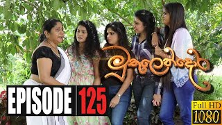 Muthulendora | Episode 125 13th October 2020 Thumbnail