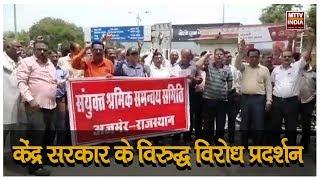 AJMER NEWS | संयुक्त श्रमिक संगठनो का केंद्र सरकार के विरुद्ध विरोध प्रदर्शन  | MTTV INDIA