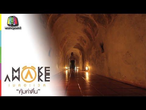ย้อนหลัง Make Awake คุ้มค่าตื่น   จ.เชียงใหม่   26 พ.ย. 59 Full HD