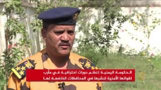 الحكومة اليمنية تنظم دورات احترافية لقوات الأمن بمأرب