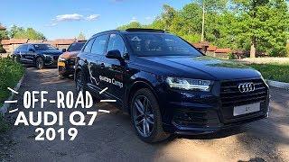 Встречайте Личный ТЕСТ Драйв AUDI Q7 2019 (Off-road)