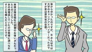【スカッとした話】内部告発したらクビか退職かを迫られた結果→予想外の結末が!【漫画動画】