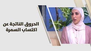 د. عنود العيسى - الحروق الناتجة عن اكتساب السمرة - طب وصحة