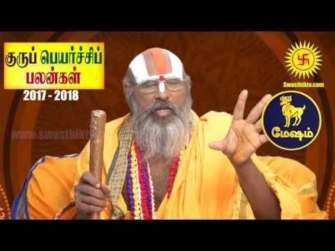 Guru peyarchi palangal 2017 | குரு பெயர்ச்சி பலன்கள் 2017 | by Sri Swamy Srinivasa Ramanujar