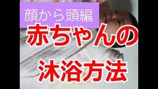 お役立ち育児ブログ→http://soradanchi.com/ 生後0ヶ月の赤ちゃんの沐浴...