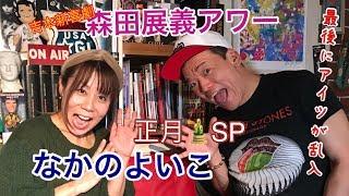 吉本新喜劇の森田展義が今回は 年末恒例の名物ゲスト、なかのよいこが年...