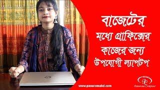 HP Pavilion 14-ce1044tx i5 8th Gen Laptop Unboxing & Review in Bangla