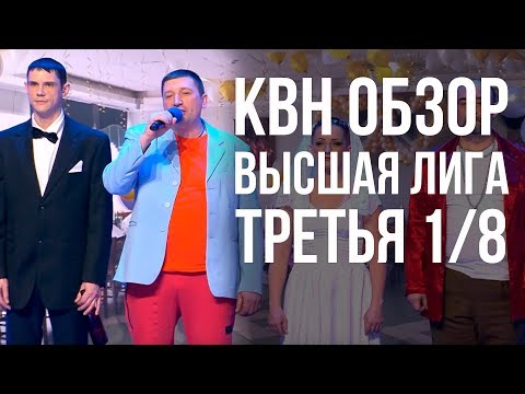 КВН ОБЗОР Высшая Лига Третья 1/8 2019