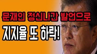 문재인 정신나간 발언으로 지지율 또 하락! / 신의한수