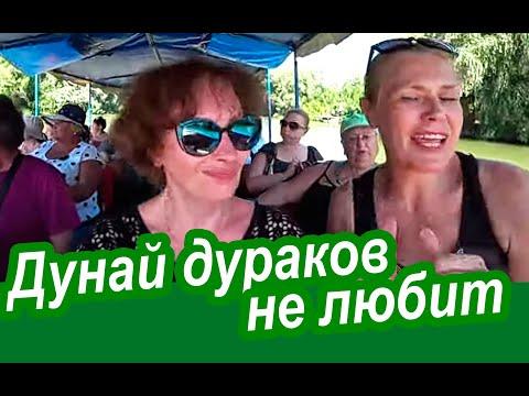 Украинская Венеция ШУТОК НЕ ПРОЩАЕТ! Вилково Жизнь На Воде. Самое НЕОБЫЧНОЕ МЕСТО в Украине