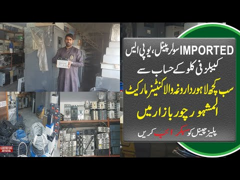 Imported Ups Batteries   Imported Solar System   Darokhawala Chor Bazar Lahore  Allrounder vlogs