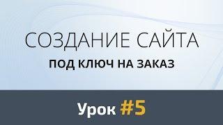 Создание сайта под ключ на заказ. Дизайн первой секции. Урок #5(, 2015-10-12T12:21:14.000Z)