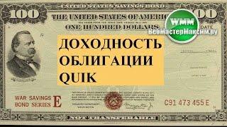 Доходность облигации Quik. Критерии выбора