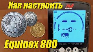 equinox 800 настройка металлоискателя Видеоинструкция на коп
