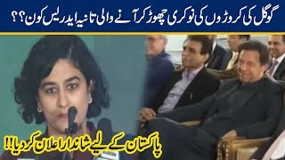 Tania Aidrus Speech at Launch of Digital Pakistan 5 Dec 2019