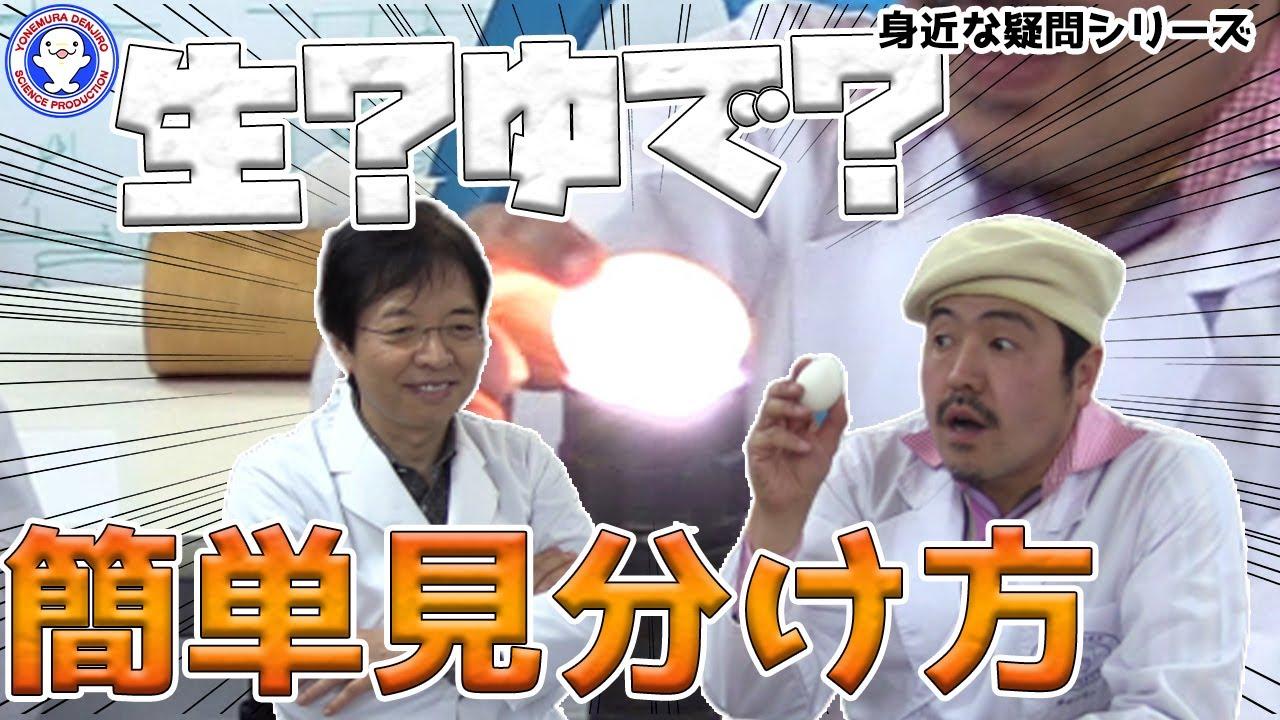 ゆで と 見分け 方 卵 卵 生 の