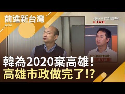 說好的不選呢!? 韓國瑜棄北漂青年爭2020 韓市政做了什麼!?|林楚茵主持|【前進新台灣PART1】20190424|三立新聞台