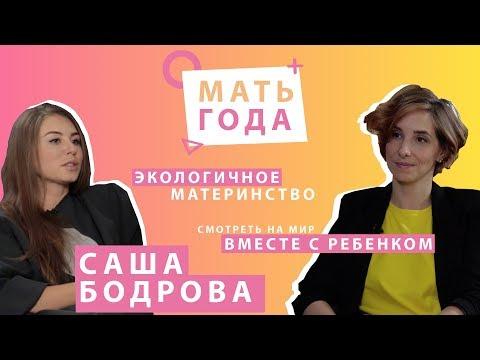 Саша Бодрова: Экология | Материнство | Уважение к детям