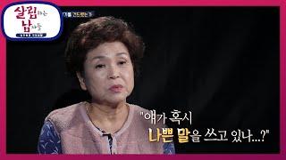 손녀가 비속어(?)를 쓰는것같아 걱정되는 혜자 [살림하는 남자들/House Husband 2]   KBS 2…