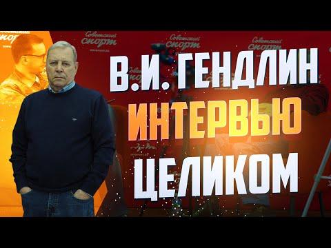От Головкина и Бетербиева до Джошуа и Фьюри. Полное интервью с Владимиром Гендлиным