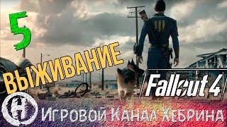 Fallout 4 - Выживание - Часть 5 Корвега - взгляд по новому