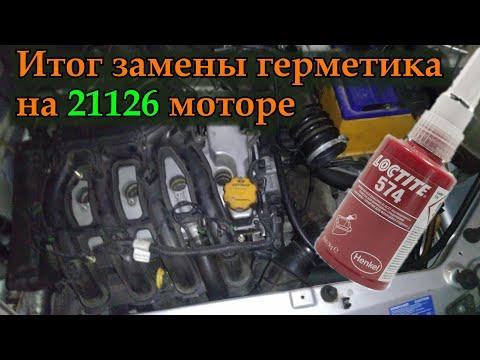 21126 мотор переклейка герметика клапанной крышки. Полгода спустя. Видео по просьбе подписчика
