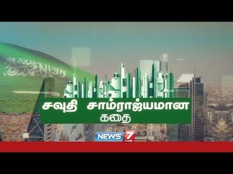 சவுதி சாம்ராஜ்யமான கதை   History Of Saudi Arabia   News7 Tamil