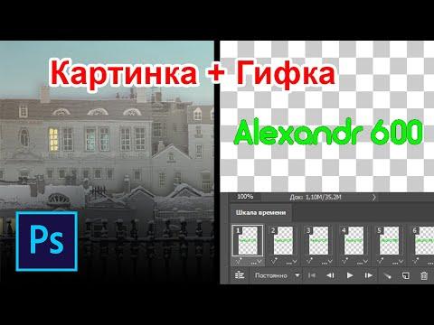 Как объединить картинку и Gif анимации в одну в фотошопе