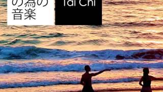 太極拳の為の音楽 - Tai Chi