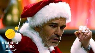 Поганий Санта 2  -  перший трейлер (український)