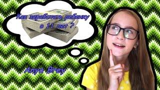как 11 летнему ребенку заработать деньги