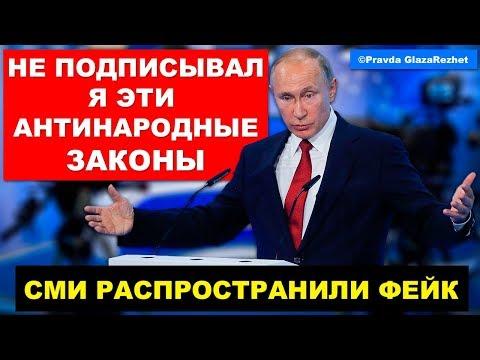 Путин не подписал
