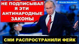 Путин не подписал законы о фейках и о неуважении к власти. СМИ распространили фейк | PGR