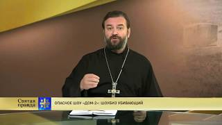 Прот.Андрей Ткачёв Опасное шоу «Дом 2»: шоубиз убивающий