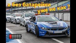 Фестиваль гибридных авто и электромобилей Hockenheimring 15 - 16. 06. 2019
