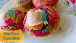 Rainbow Cupcakes Recipe || How To Make Rainbow Cupcakes || With And Without Oven