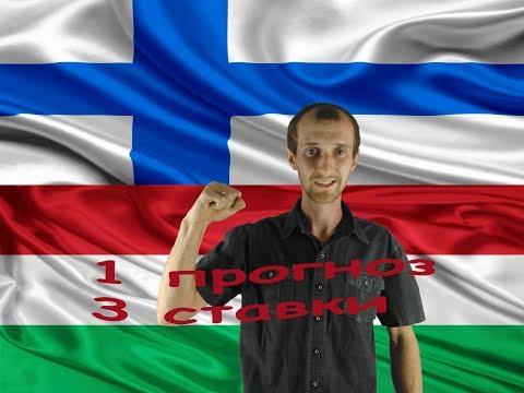 Финляндия венгрия лига наций прогноз