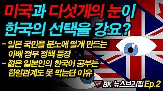 EP.04 한국인이라면 꼭 알아야 할 나라밖 외신 소식…