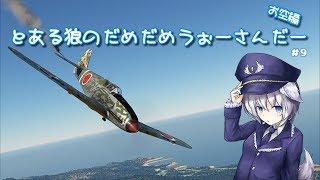 【WarThunder】とあるおおかみの戦闘機練習なのです!Part9