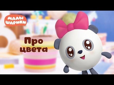 Малышарики - Обучающий мультик для малышей -Про цвета -  Все серии подряд ❤❤💚💙 - - Познавательные и прикольные видеоролики