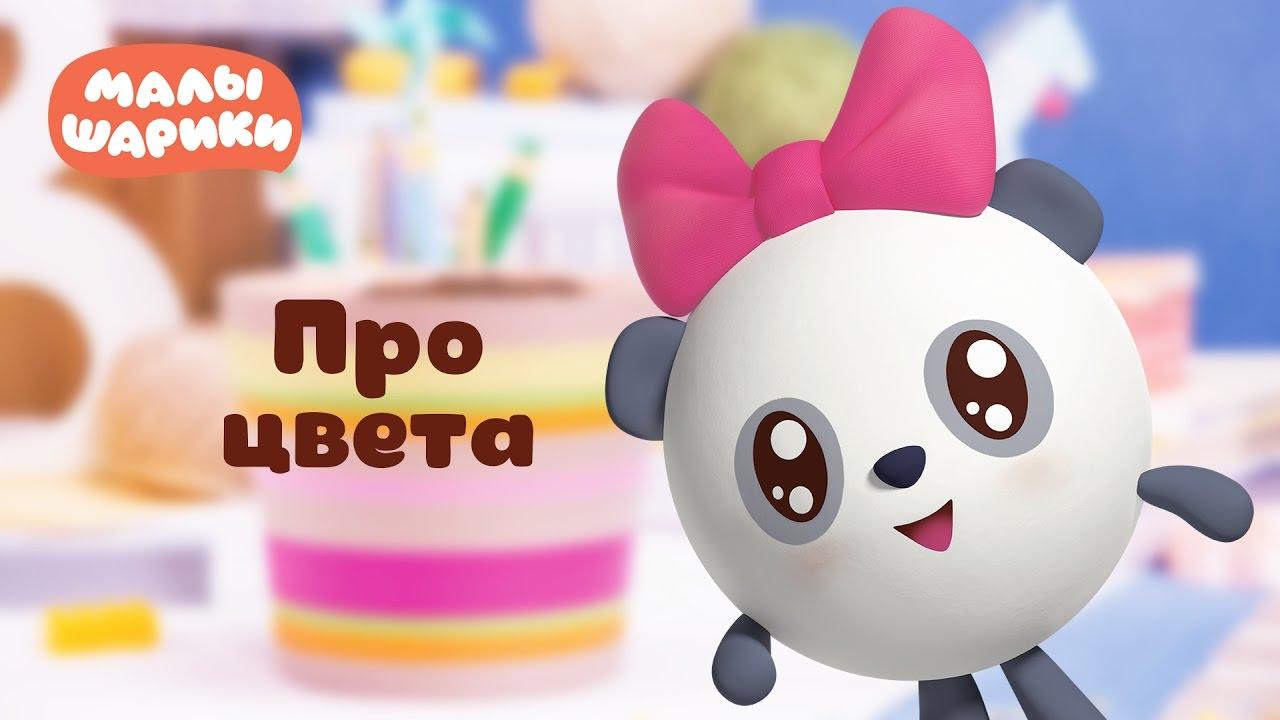 Малышарики - Обучающий мультик для малышей -Про цвета -  Все серии подряд ❤❤