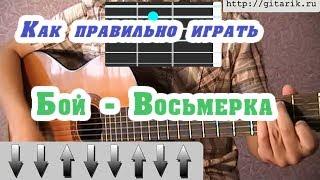Как играть на гитаре Бой - Восьмерка
