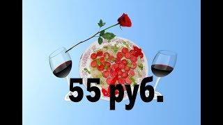 Романтический ужин НА ДВОИХ ЗА 55 рублей. на 14 февраля. / Выжить на сотку.