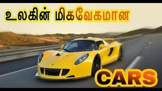 உலகன மக வகமக Top 5 fastest car in the world  Tamil  Latest Tamilzha
