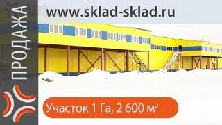 Продажа складского комплекса |www.sklad-man.ru|(, 2012-11-06T20:46:17.000Z)