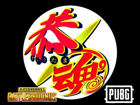 【PUBG】ぱぶじー