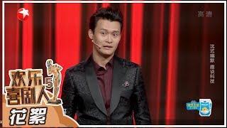 【花絮】《欢乐喜剧人5》小沈龙新称号中国好表弟挑战单口相声【东方卫视官方高清】