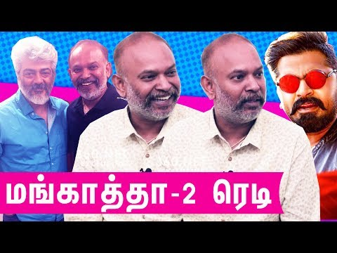மங்காத்தா-2 ரெடி | Venkat Prabhu Interview | R.k.nagar Movie | Vaibhav | Thala59 | Rk Nagar Teaser